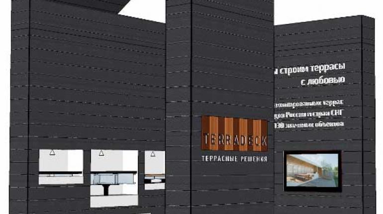 Террадек приглашает на выставку «Деревянный дом-2016»