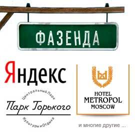 Фазенда ТВ программа на Первом канале